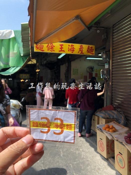 台南-麵條王海產麵。工作熊當天中午來「麵條王」用餐時拿到了33號,等了大概30分鐘才輪到。