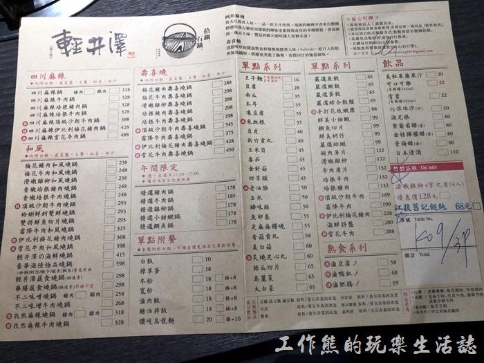 台南-輕井澤鍋物(菜單)