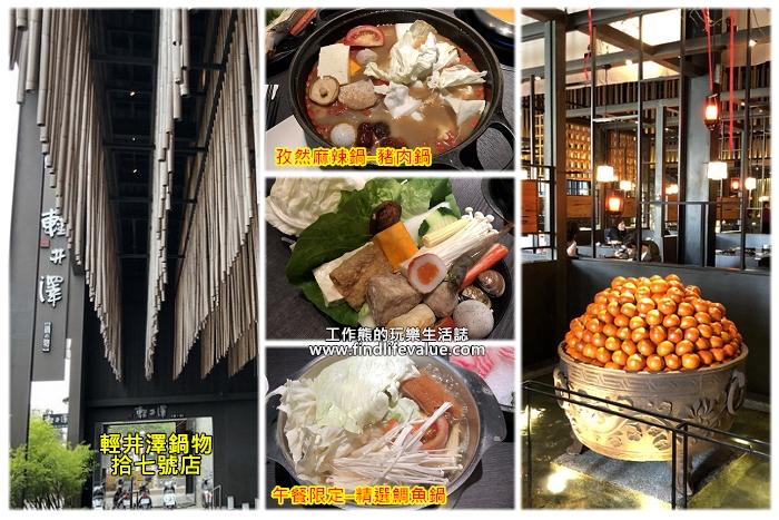《台南美食》輕井澤鍋物,舒服享受日式禪風設計感的個人小火鍋