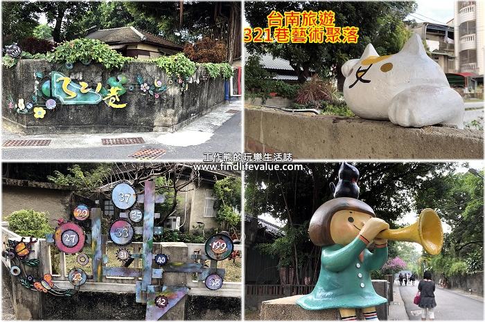 《台南旅遊》5年後再探321巷藝術聚落