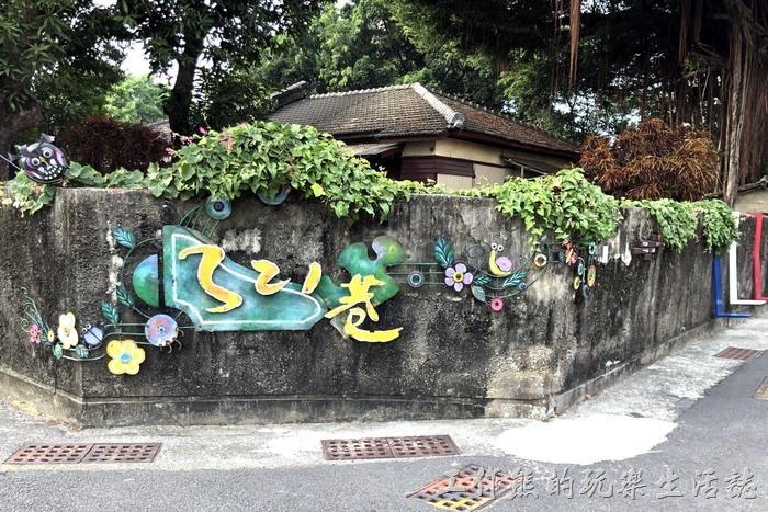 台南-321巷藝術聚落101