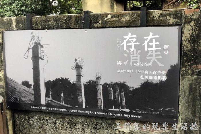 台南-321巷藝術聚落133