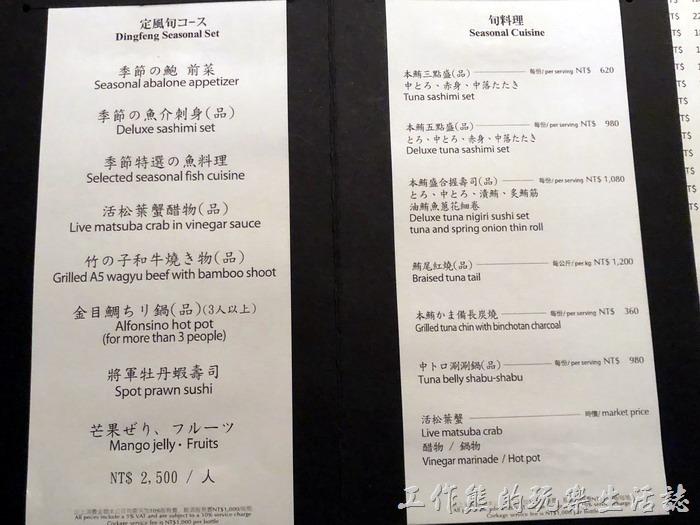 台北-明水三井日本料理22