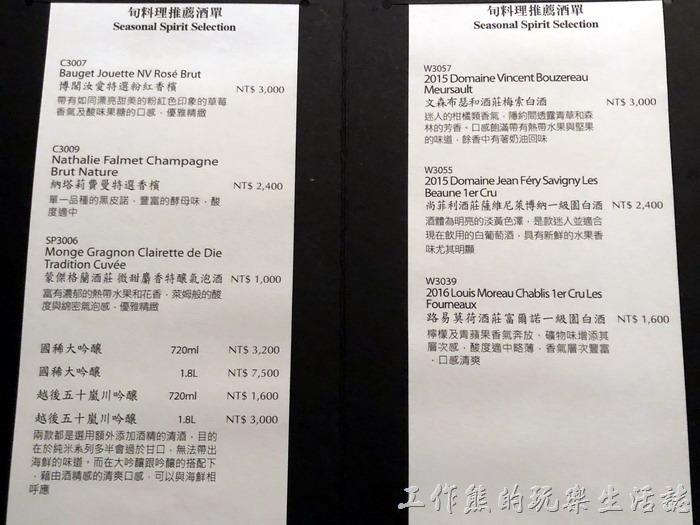 明水三井的酒水菜單。