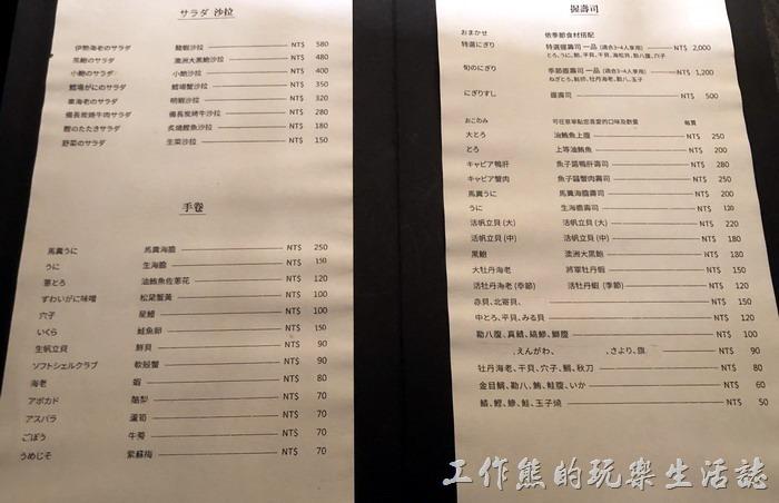 明水三井的部份單點菜單。