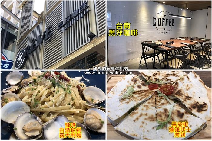 《台南美食》黑浮咖啡,鄰近台南火車站,用餐聚會好地方