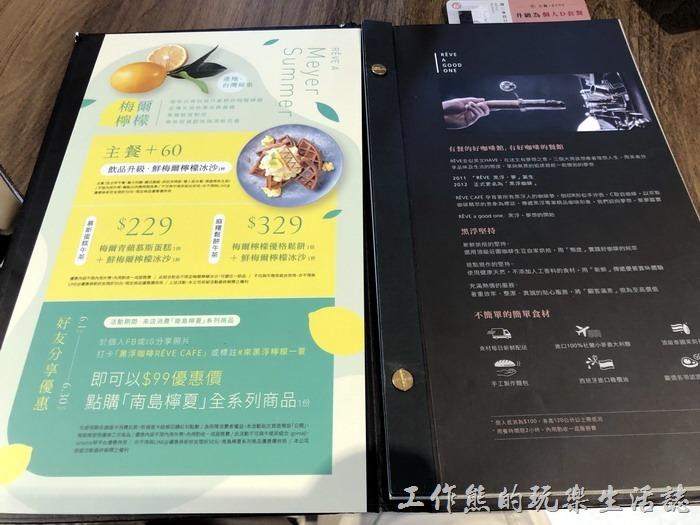 《黑浮咖啡》台南萬昌店的菜單,這家店有網路菜單可以下載,有需要的到其官網下載就可以了。