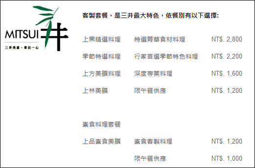 MITUSI_menu2019