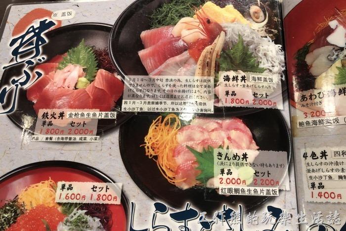 日本-江之島天海海鮮丼飯菜單01