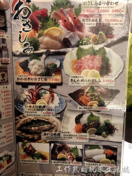 日本-江之島天海海鮮丼飯菜單02