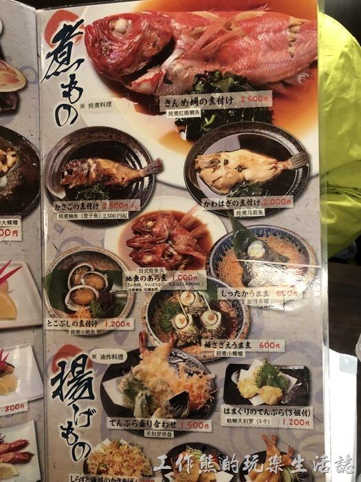 日本-江之島天海海鮮丼飯菜單04