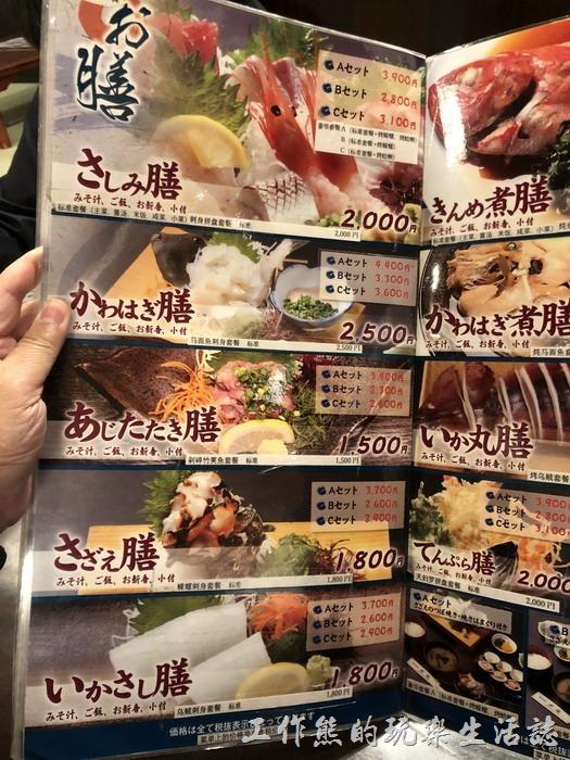 日本-江之島天海海鮮丼飯菜單05