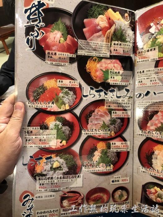日本-江之島天海海鮮丼飯菜單07