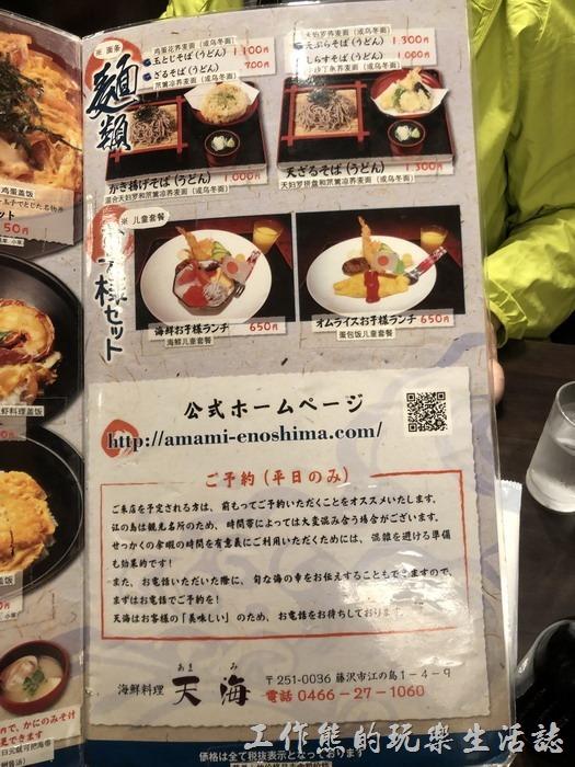 日本-江之島天海海鮮丼飯菜單10