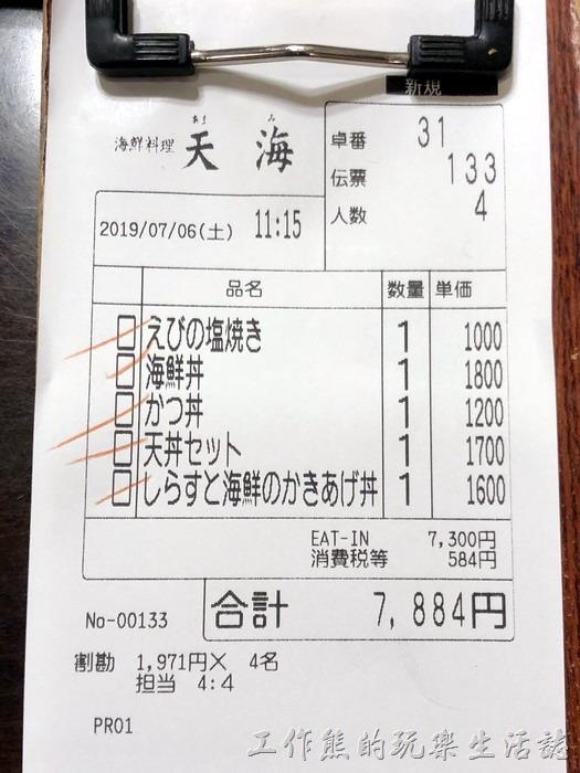 日本-江之島天海海鮮丼飯15