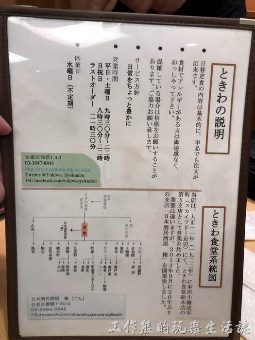 日本-淺草長盤食堂菜單01