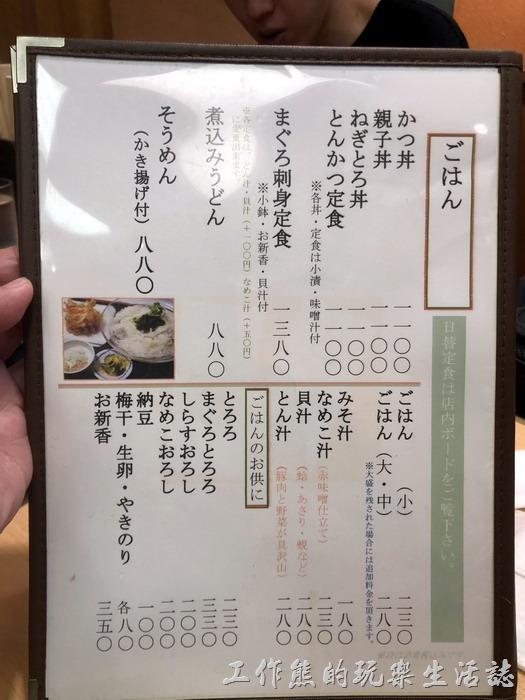 日本-淺草長盤食堂菜單02