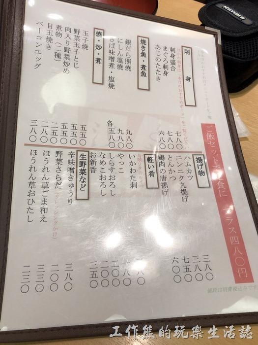 日本-淺草長盤食堂菜單03