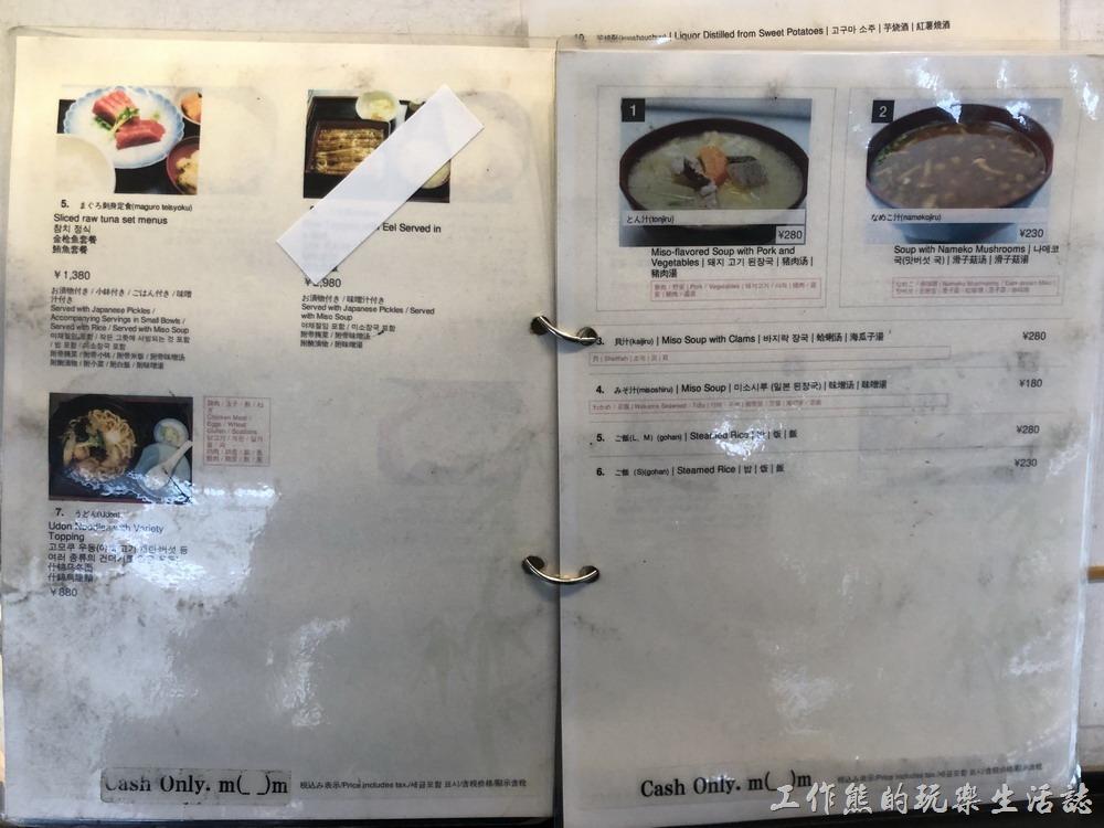 日本-淺草長盤食堂菜單05