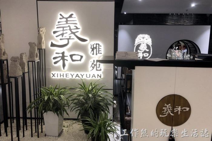 北京《羲和雅苑烤鴨坊》(國貿店)的門口景象。