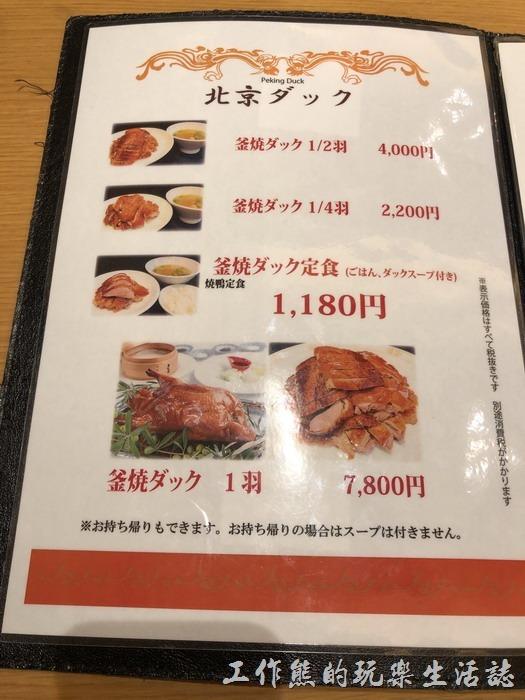 日本-橫濱中華街王朝菜單01