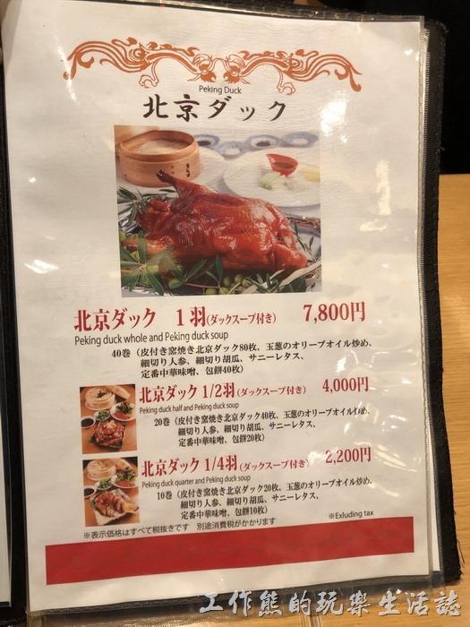 日本-橫濱中華街王朝菜單02