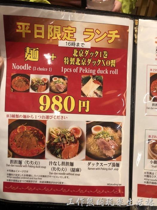 日本-橫濱中華街王朝菜單03