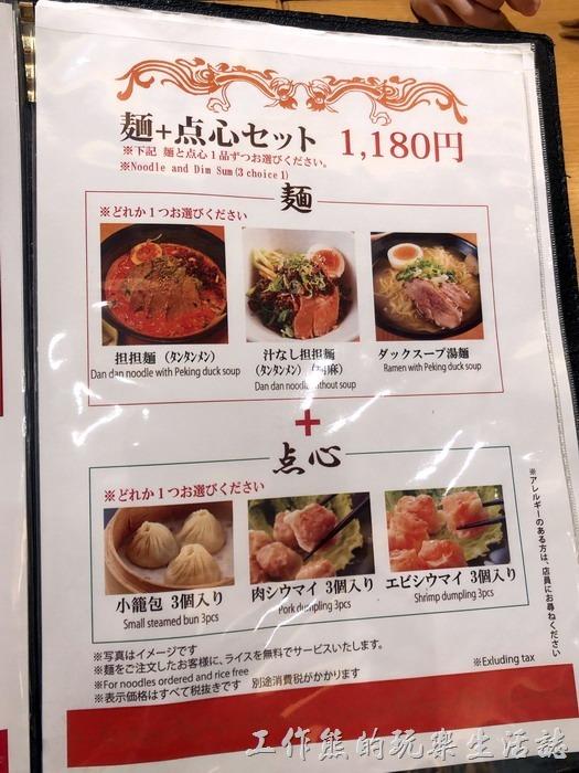 日本-橫濱中華街王朝菜單04