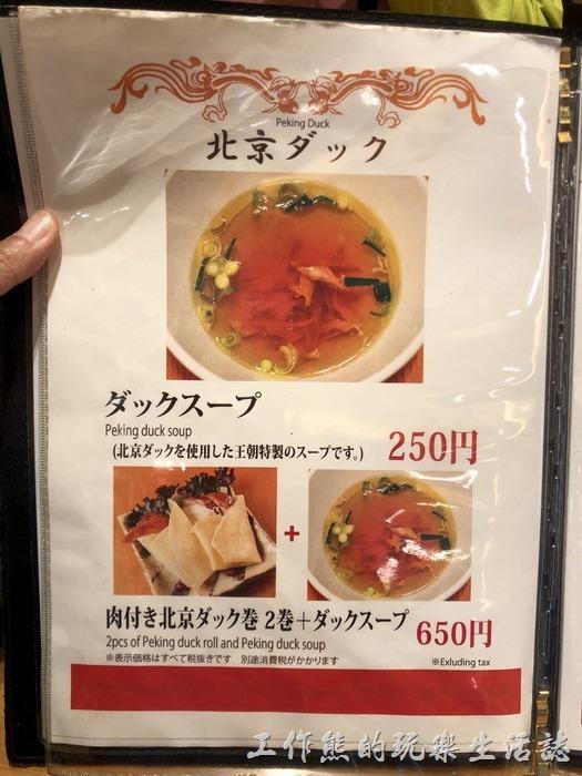 日本-橫濱中華街王朝菜單05