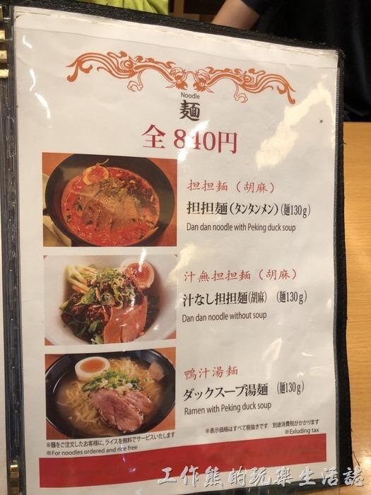 日本-橫濱中華街王朝菜單06