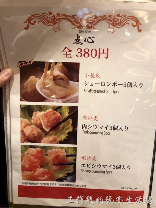 日本-橫濱中華街王朝菜單07