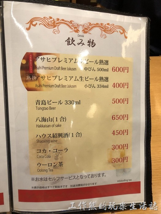 日本-橫濱中華街王朝菜單08