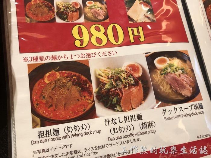 日本-橫濱中華街王朝菜單10