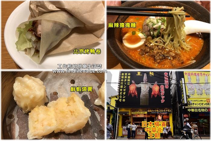 《日本美食》橫濱中華街「王朝」擔擔麵專賣店