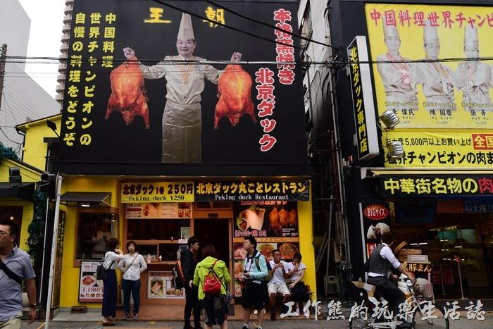 說「橫濱中華街-王朝」是擔擔麵專賣店其實有點不太對,它其實還有販賣北平烤鴨,這是飯店外的景象,看板上大大的掛著北京烤鴨的照片。