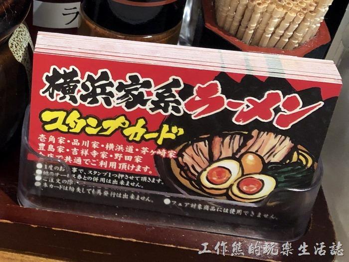 日本-橫濱家系拉麵04