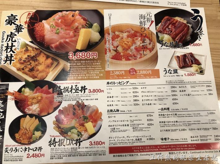 日本-築地虎杖菜單01