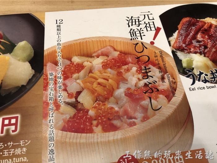 日本-築地虎杖菜單02