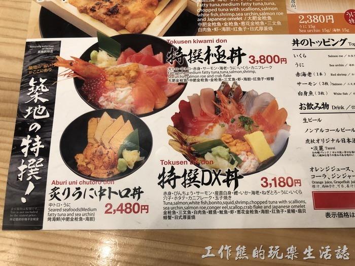 日本-築地虎杖菜單04