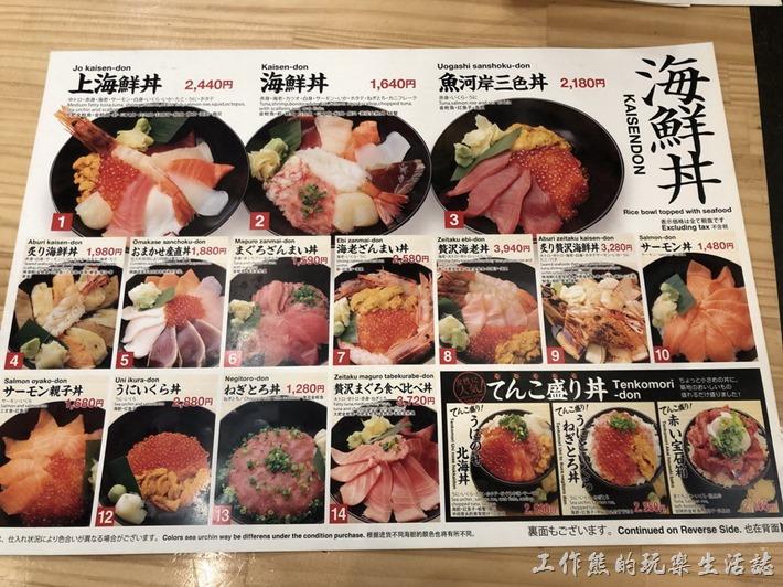 日本-築地虎杖菜單05
