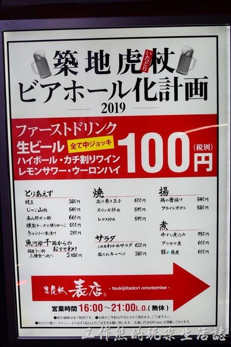 日本-築地虎杖01