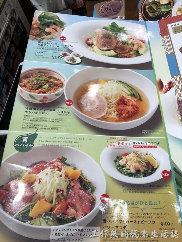 日本-Dennys菜單01