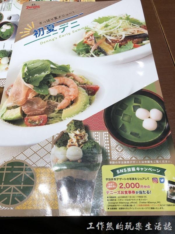 日本-Dennys菜單06