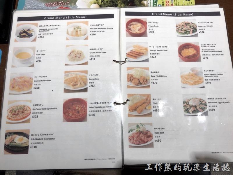 日本-Dennys菜單08