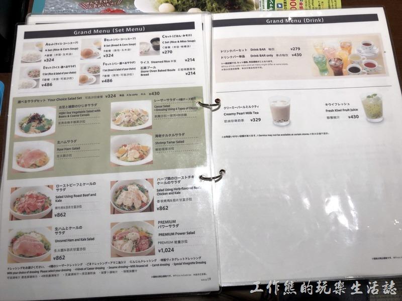 日本-Dennys菜單09