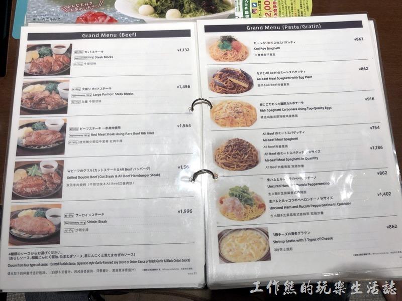 日本-Dennys菜單10