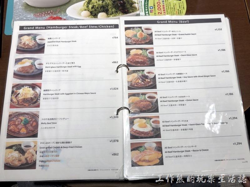 日本-Dennys菜單11
