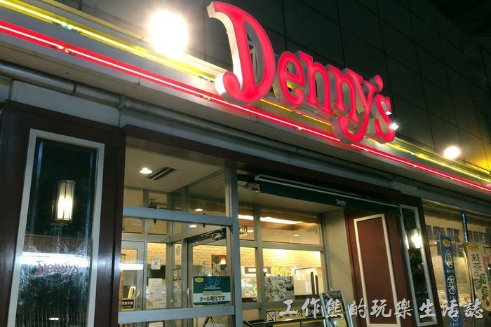 《日本美食》Denny's(丹尼斯)24H連鎖洋食+和食料理餐廳