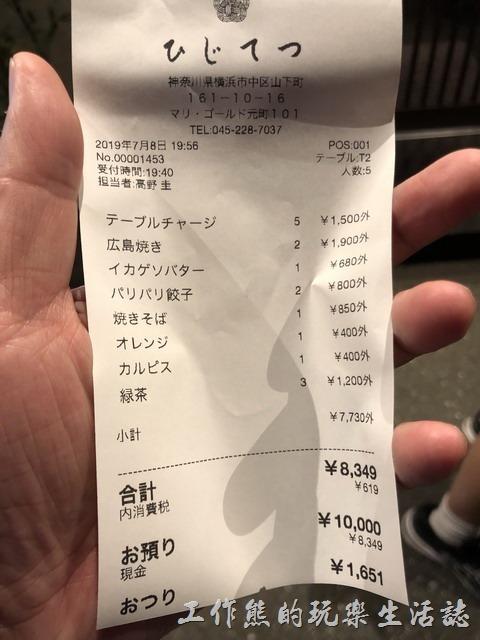 日本橫濱-ひじてつ(Hijitetsu)元町店的帳單。