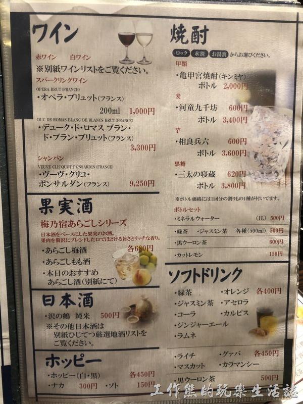 日本-Hijitetu 元町店菜單04